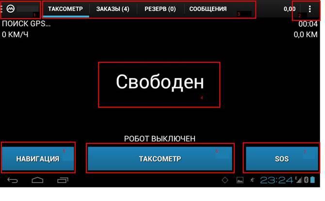 O-TAXI личный таксометр на Андроид Скачать Бесплатно - Nine Store